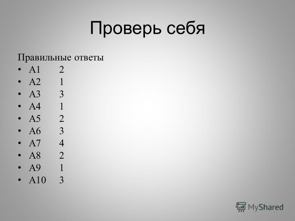 Проверь себя Правильные ответы А1 2 А2 1 А3 3 А4 1 А5 2 А6 3 А7 4 А8 2 А9 1 А10 3