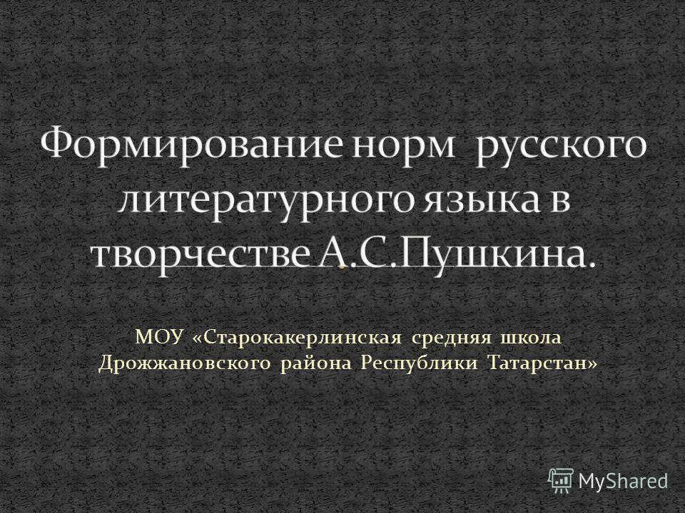 МОУ «Старокакерлинская средняя школа Дрожжановского района Республики Татарстан»