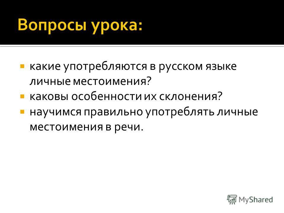 какие употребляются в русском языке личные местоимения? каковы особенности их склонения? научимся правильно употреблять личные местоимения в речи.