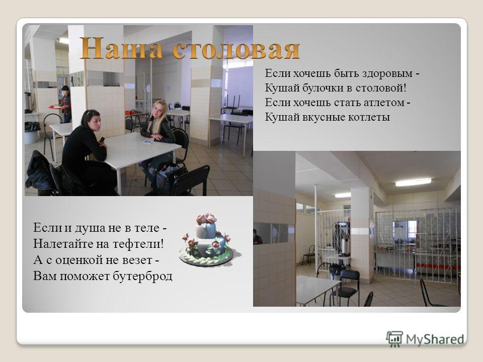 Колледж ведет подготовку специалистов по профессиональным образовательным программам обучения в соответствии с Государственным стандартом России. Нашими студентами становятся юноши и девушки в возрасте от 15 до 25 лет. Отобранные на конкурсной основе