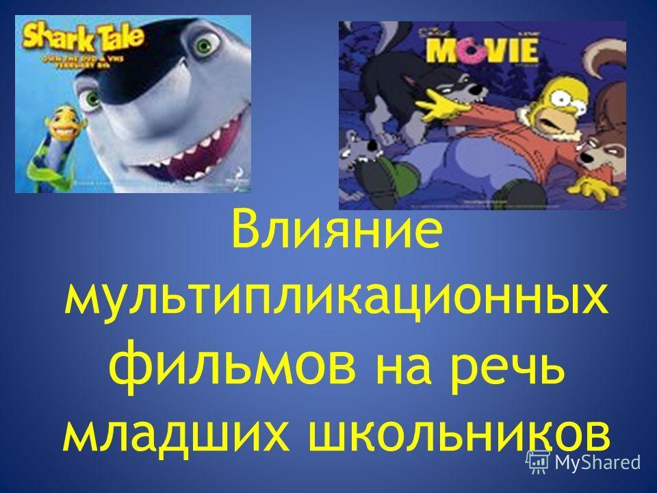 Влияние мультипликационных фильмов на речь младших школьников