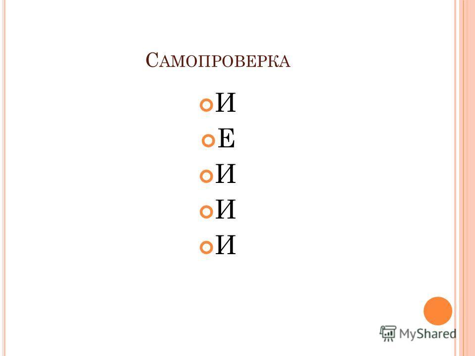 С АМОПРОВЕРКА И Е И