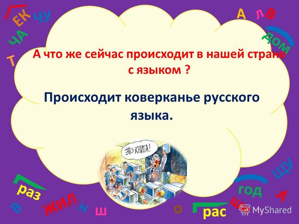 А что же сейчас происходит в нашей стране с языком ? Происходит коверканье русского языка.