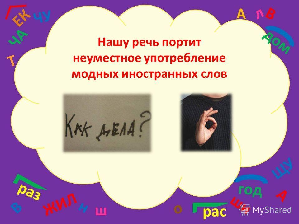 Нашу речь портит неуместное употребление модных иностранных слов