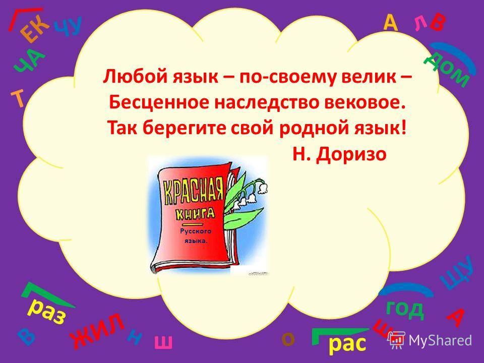 Любой язык – по-своему велик – Бесценное наследство вековое. Так берегите свой родной язык! Н. Доризо Русского языка.