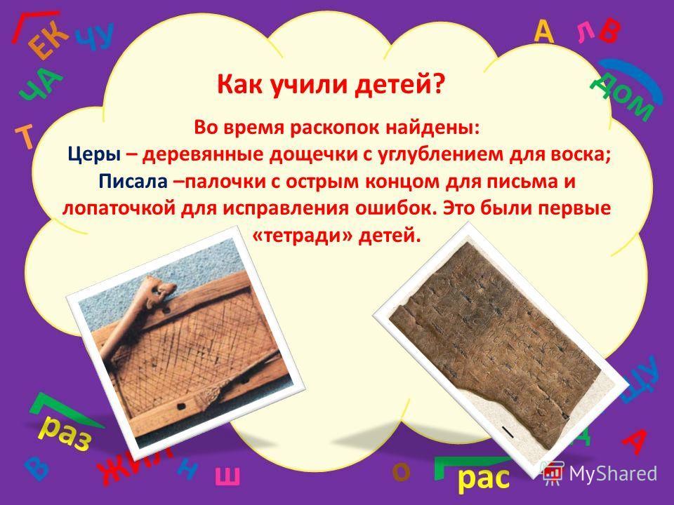 С принятием христианства на Руси возникС принятием христианства на Руси возникла потребность в грамотности, так как для богослужения по уставным книгам требовались люди, умеющие читать. ла потребность в грамотности, так как для богослужения по уставн