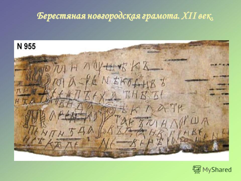 Берестяная новгородская грамота. XII век.
