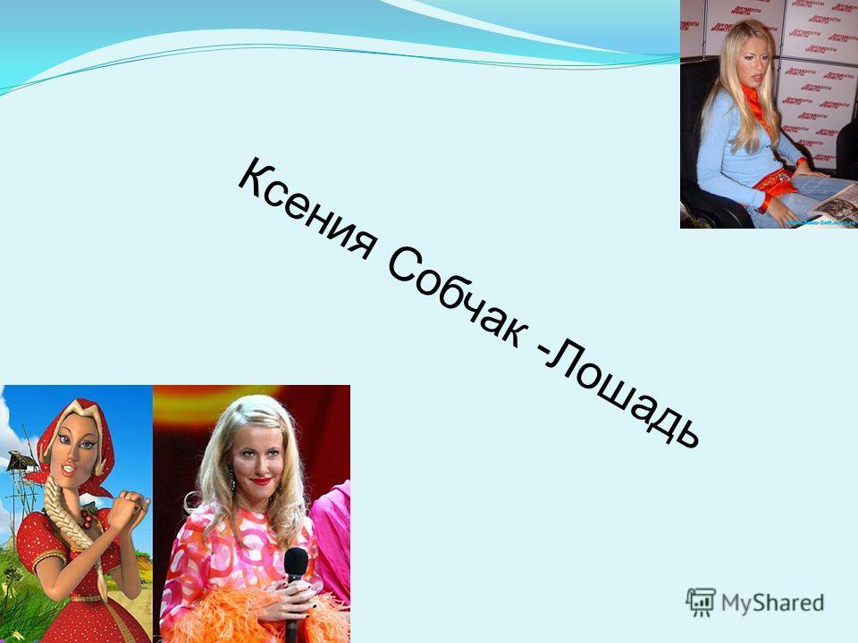 Ксения Собчак -Лошадь