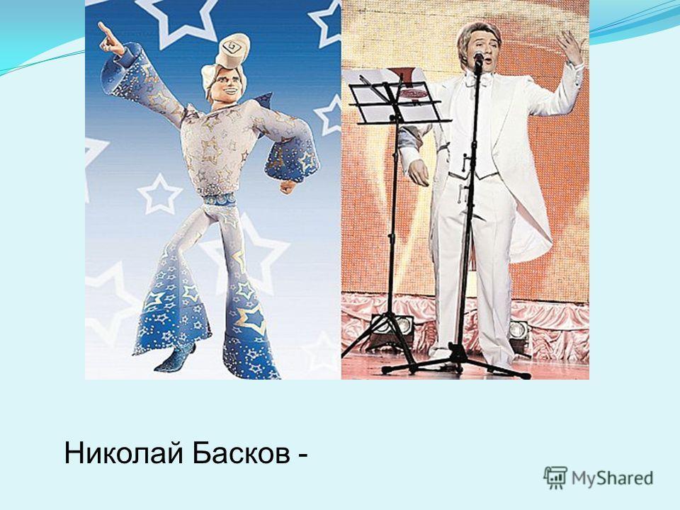 Николай Басков -