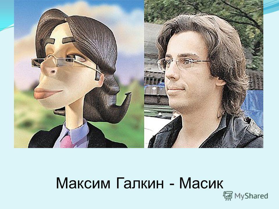 Максим Галкин - Масик