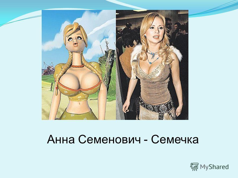 Анна Семенович - Семечка