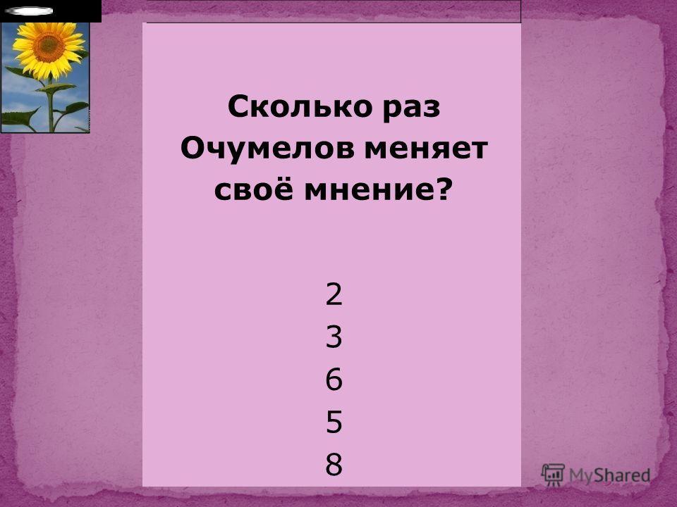 Сколько раз Очумелов меняет своё мнение? 2 3 6 5 8