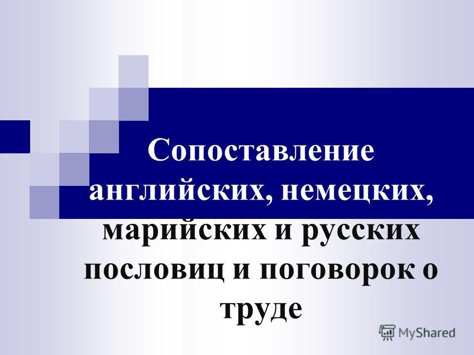 Сопоставление английских, немецких, марийских и русских пословиц и поговорок о труде