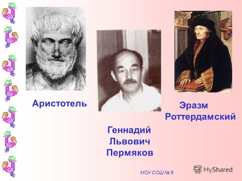 МОУ СОШ 6 Эразм Роттердамский Аристотель Геннадий Львович Пермяков