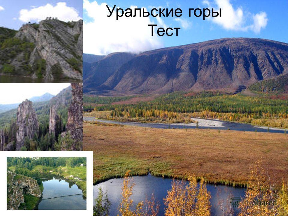 Уральские горы Тест