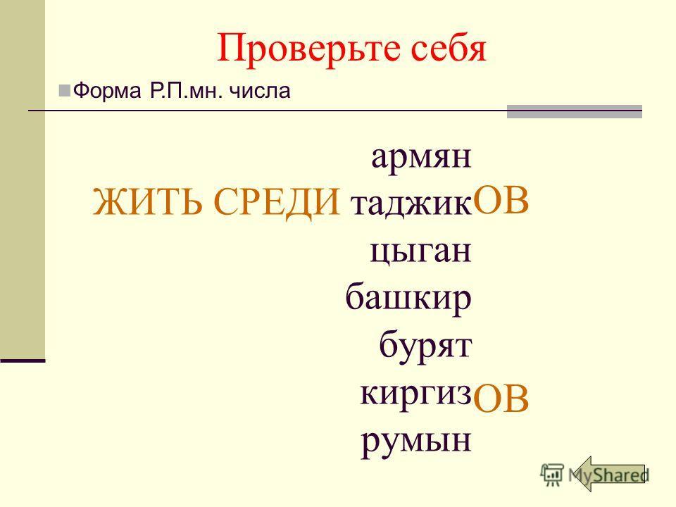 Жить среди армян ЖИТЬ СРЕДИ таджик цыган башкир бурят киргиз румын ОВ Проверьте себя Форма Р.П.мн. числа