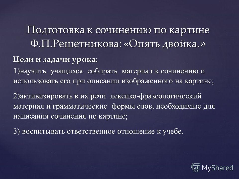урок русского сочинение опять двойка