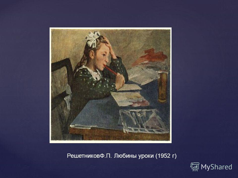 РешетниковФ.П. Любины уроки (1952 г)
