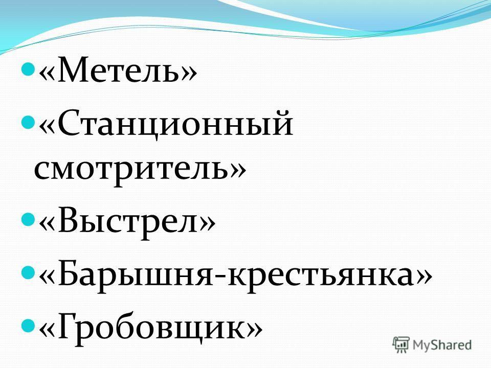 «Метель» «Станционный смотритель» «Выстрел» «Барышня-крестьянка» «Гробовщик»