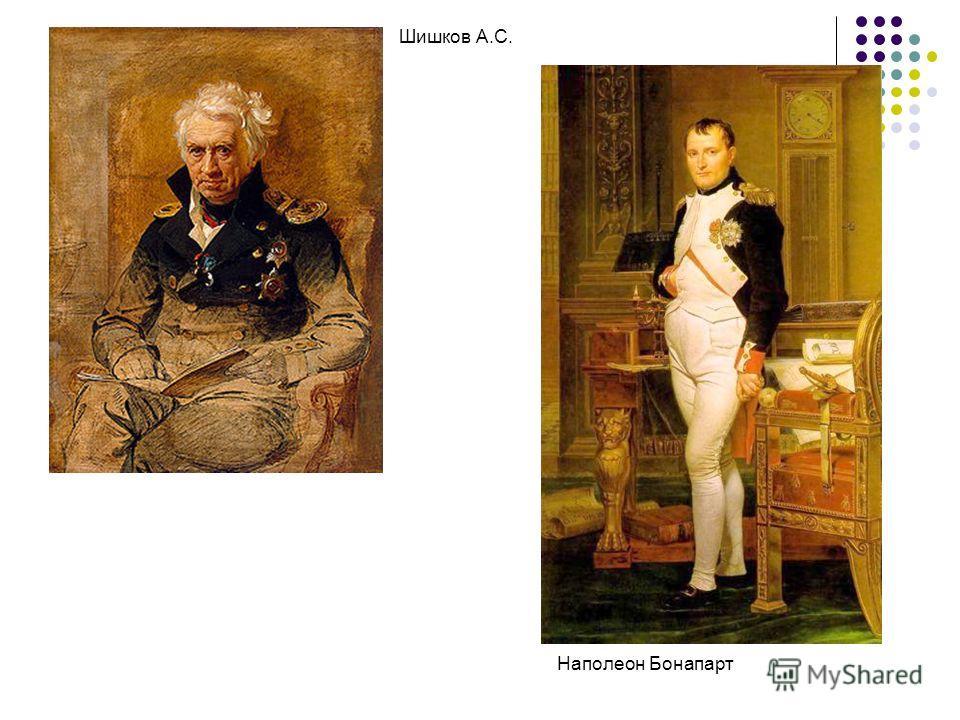 Наполеон Бонапарт Шишков А.С.