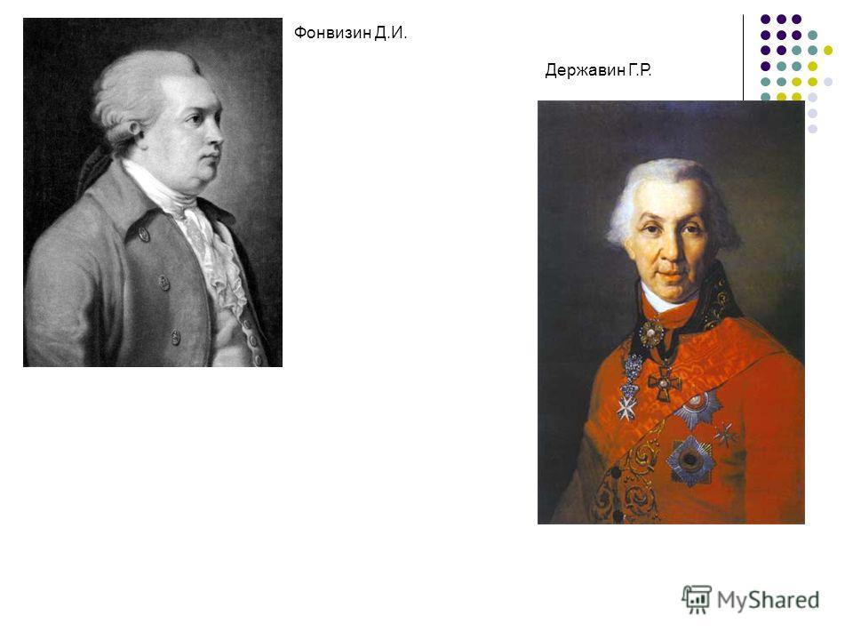 Фонвизин Д.И. Державин Г.Р.