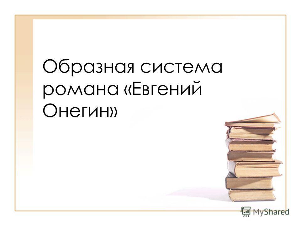 Образная система романа «Евгений Онегин»