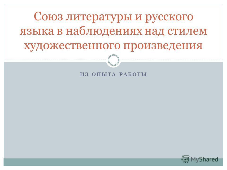 ИЗ ОПЫТА РАБОТЫ Союз литературы и русского языка в наблюдениях над стилем художественного произведения