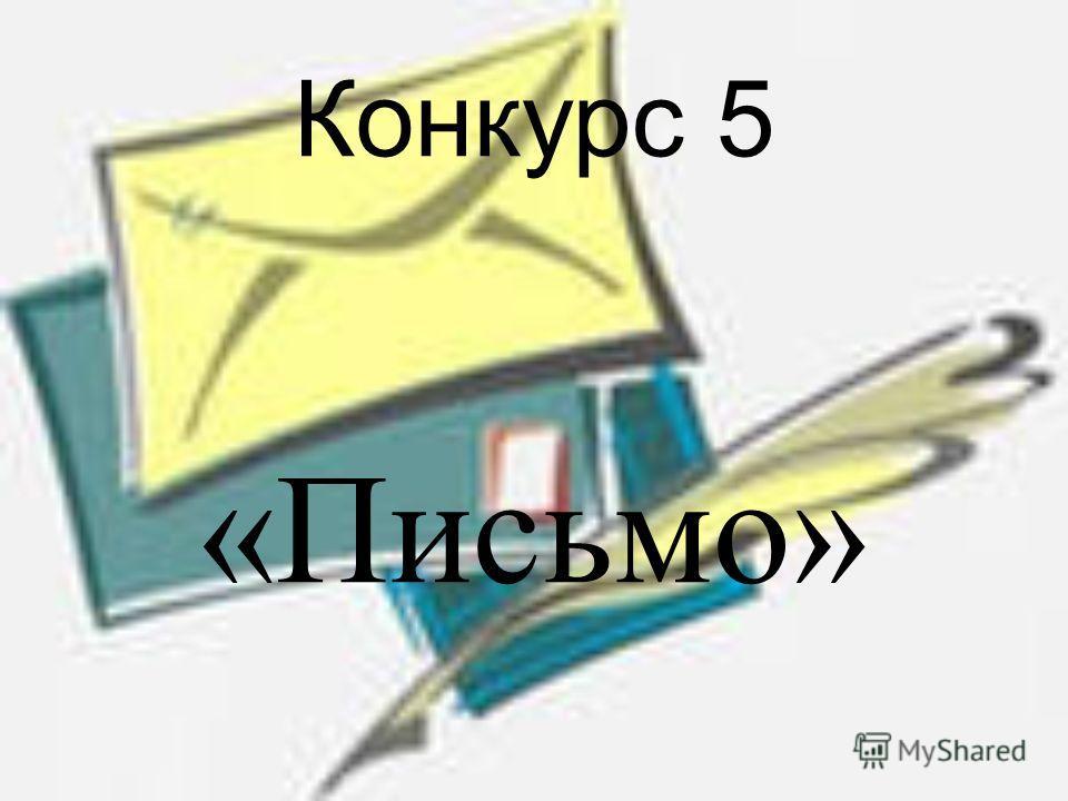 Конкурс 5 «Письмо»