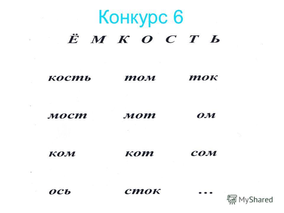 Конкурс 6