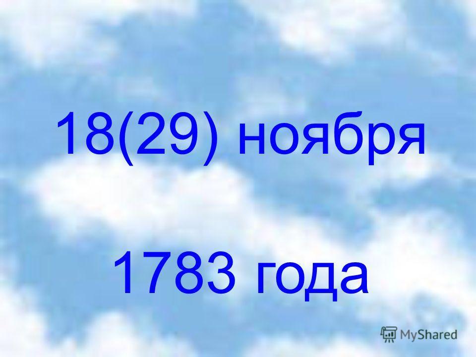 18(29) ноября 1783 года