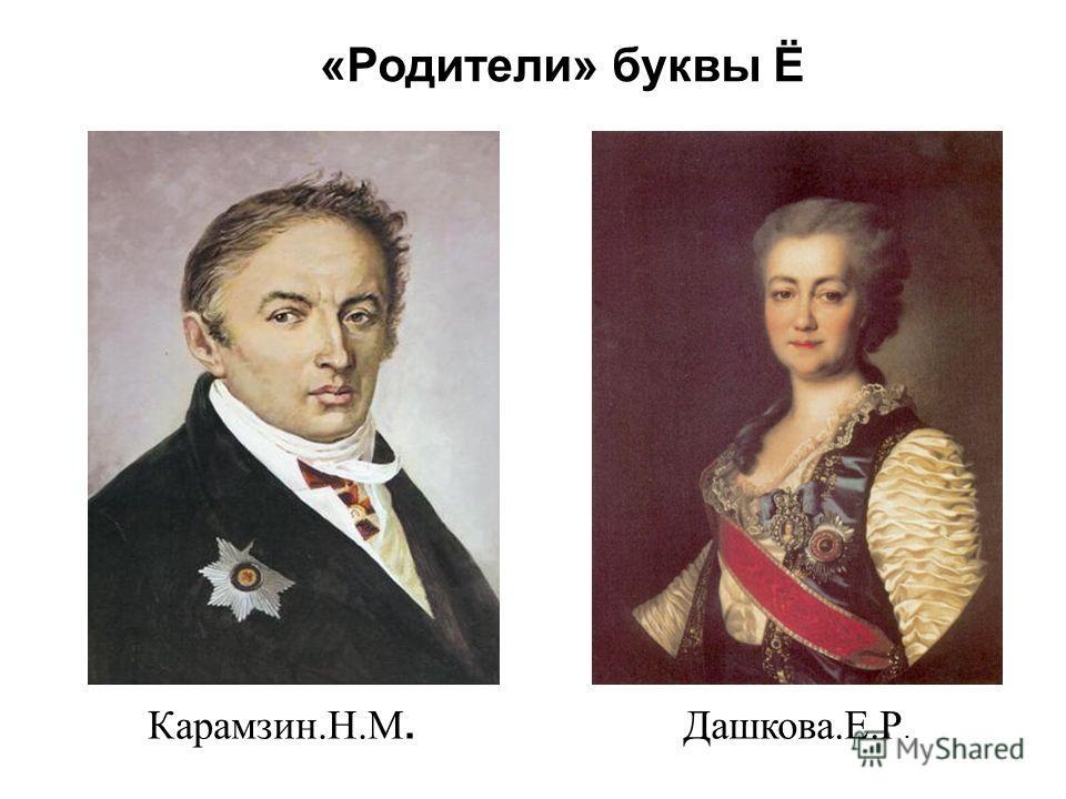 «Родители» буквы Ё Карамзин.Н.М. Дашкова.Е.Р.