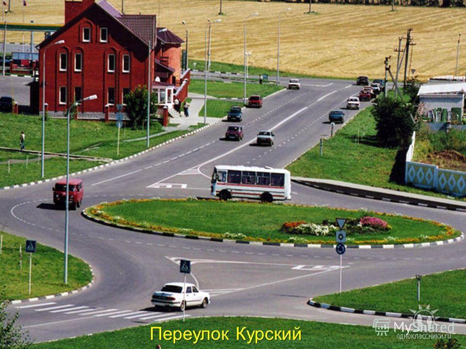 Переулок Белгородский Ул. Центральная Переулок Курский