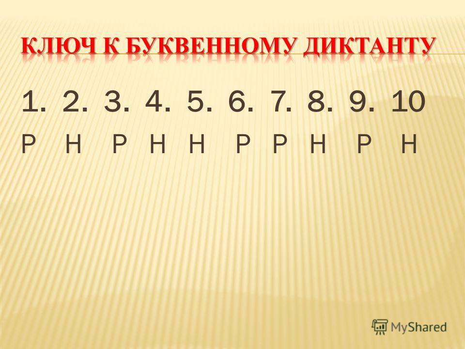 1. 2. 3. 4. 5. 6. 7. 8. 9. 10 Р Н Р Н Н Р Р Н Р Н