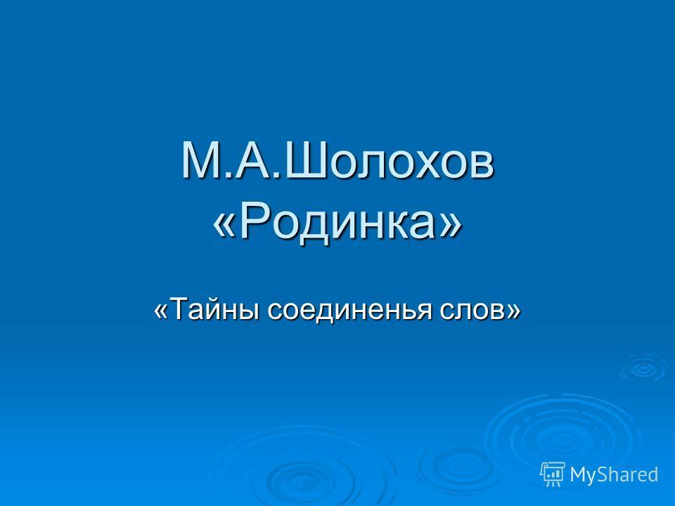 М.А.Шолохов «Родинка» «Тайны соединенья слов»