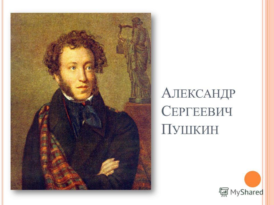 А ЛЕКСАНДР С ЕРГЕЕВИЧ П УШКИН