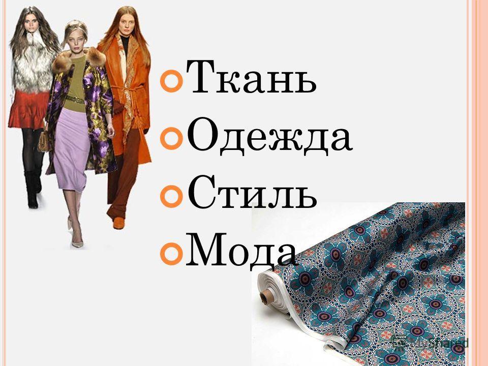 Ткань Одежда Стиль Мода