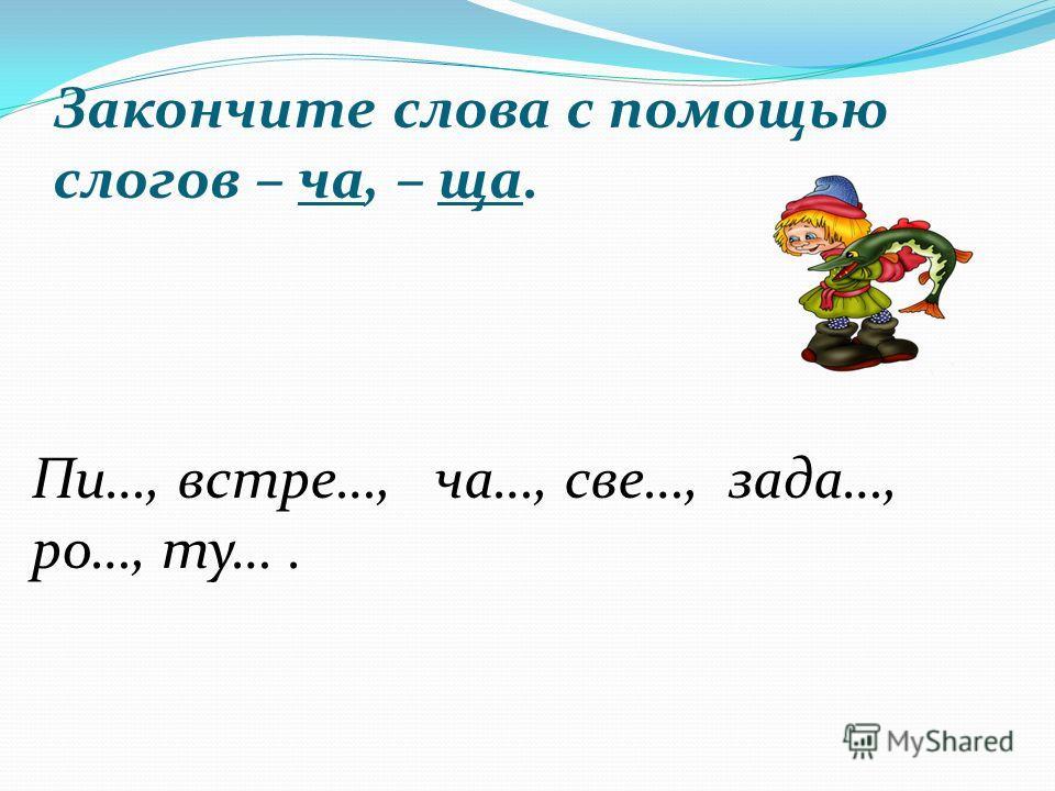 Какие буквы надо вставить в слова? Я грамотно писать хочу, Слова на ЧУ и ЩУ учу: Ч…лки, ч…лан, стуч…, крич…, Тащ…., ворч…, молч….,ищ….