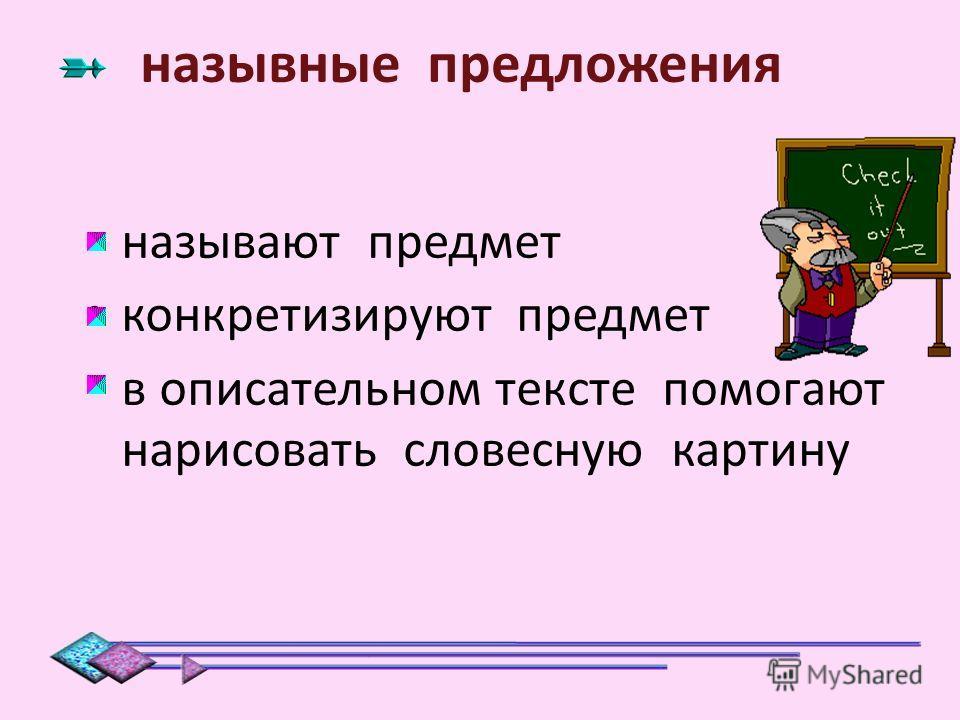 назывные предложения называют предмет конкретизируют предмет в описательном тексте помогают нарисовать словесную картину