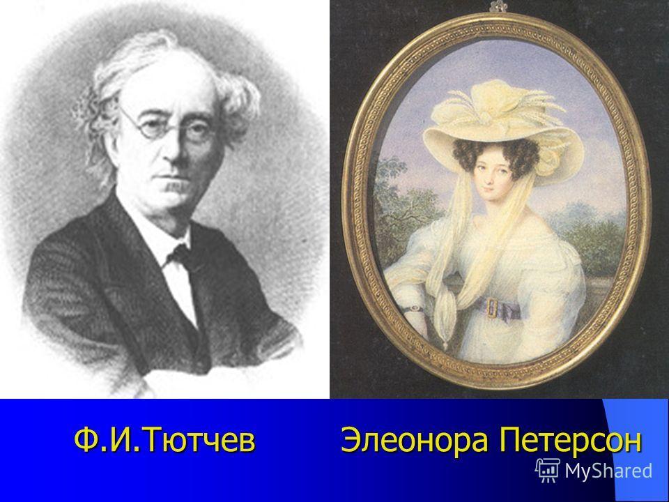 Ф.И.ТютчевЭлеонора Петерсон