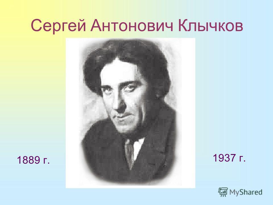 Сергей Антонович Клычков 1889 г. 1937 г.