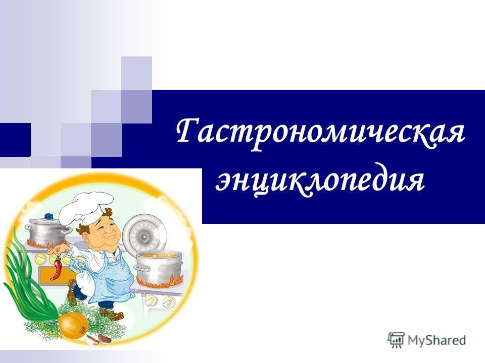 Гастрономическая энциклопедия