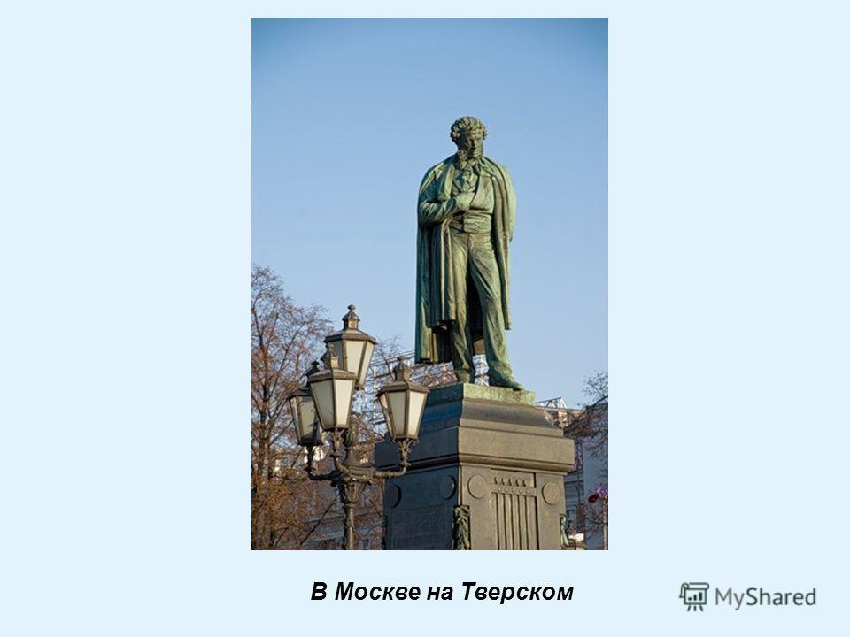 В Москве на Тверском