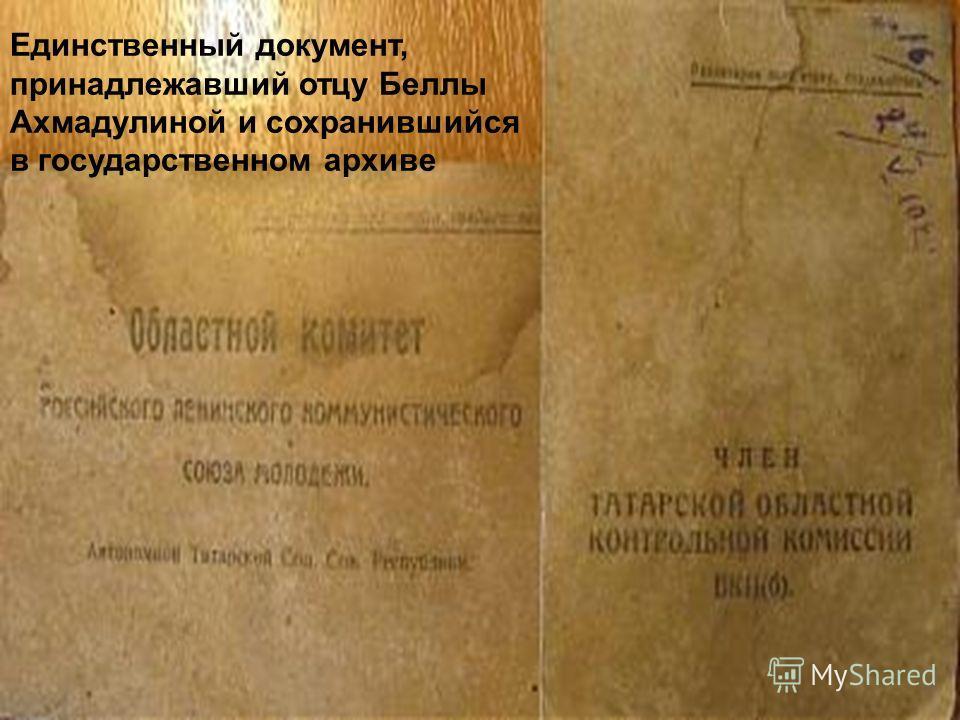 Единственный документ, принадлежавший отцу Беллы Ахмадулиной и сохранившийся в государственном архиве