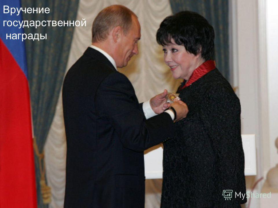 Вручение государственной награды
