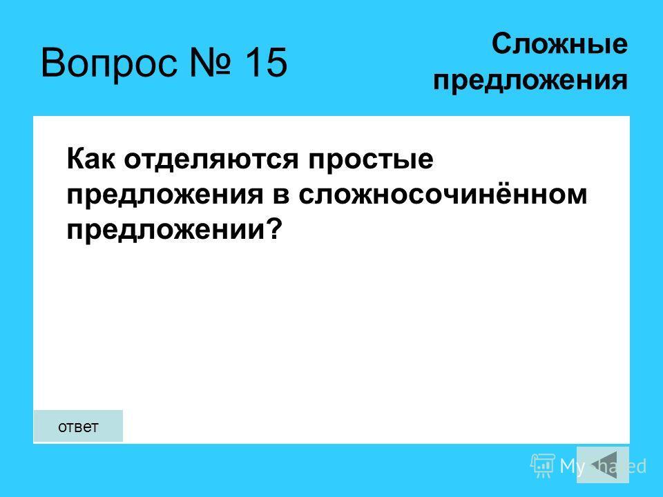 Вопрос 15 Как отделяются простые предложения в сложносочинённом предложении? Сложные предложения ответ