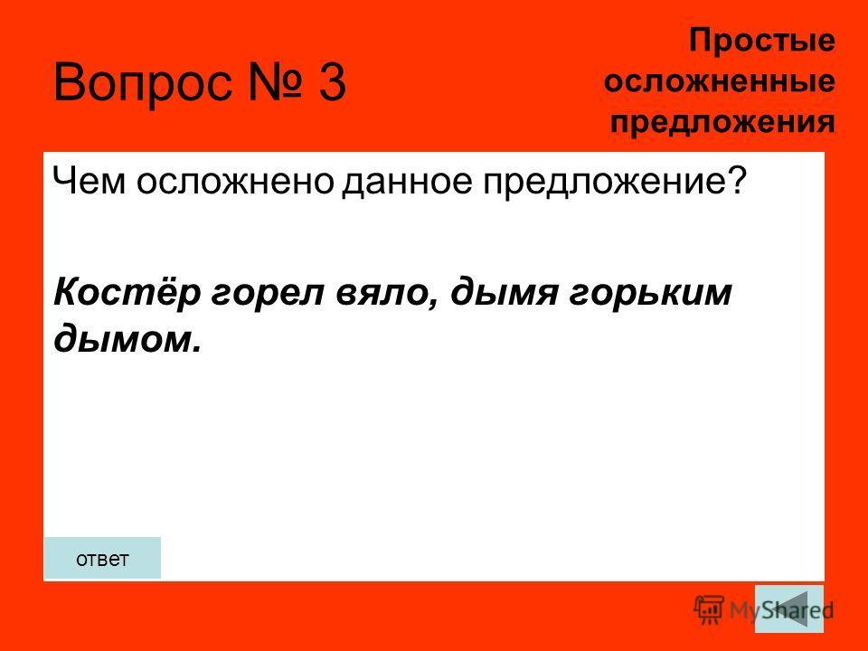 Вопрос 3 Чем осложнено данное предложение? Костёр горел вяло, дымя горьким дымом. Простые осложненные предложения ответ