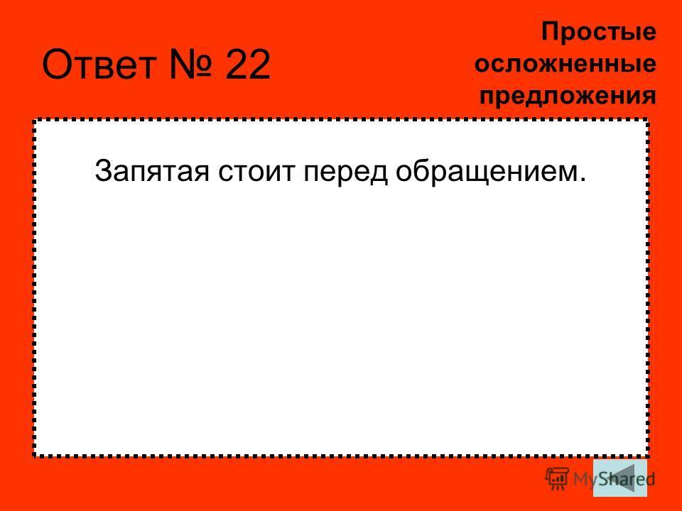 Ответ 22 Запятая стоит перед обращением. Простые осложненные предложения