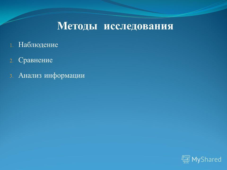 Методы исследования 1. Наблюдение 2. Сравнение 3. Анализ информации