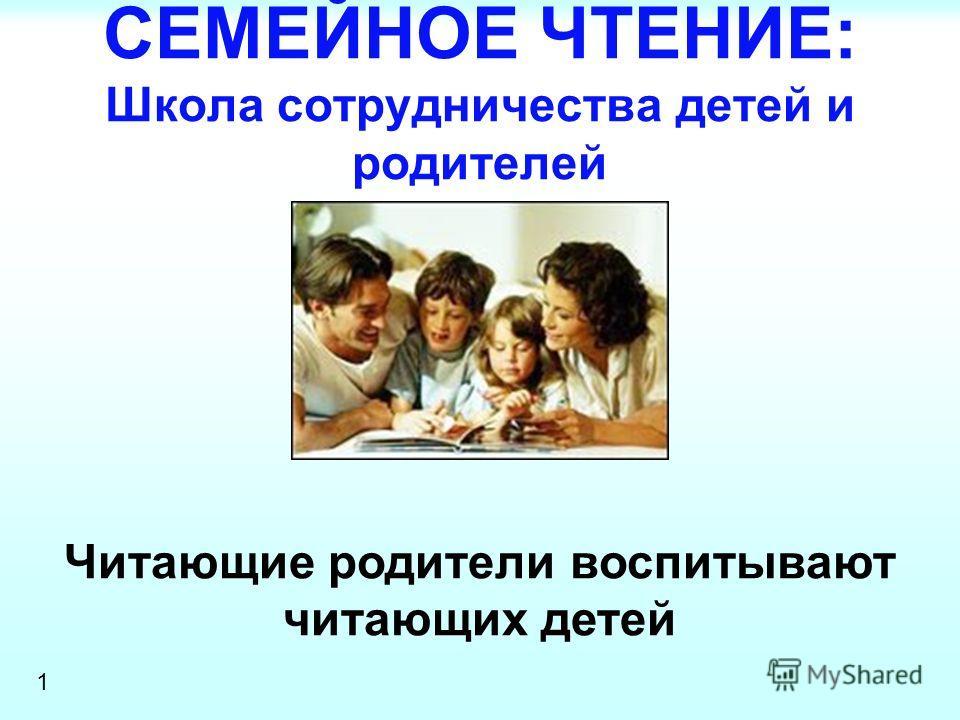 СЕМЕЙНОЕ ЧТЕНИЕ: Школа сотрудничества детей и родителей Читающие родители воспитывают читающих детей 1