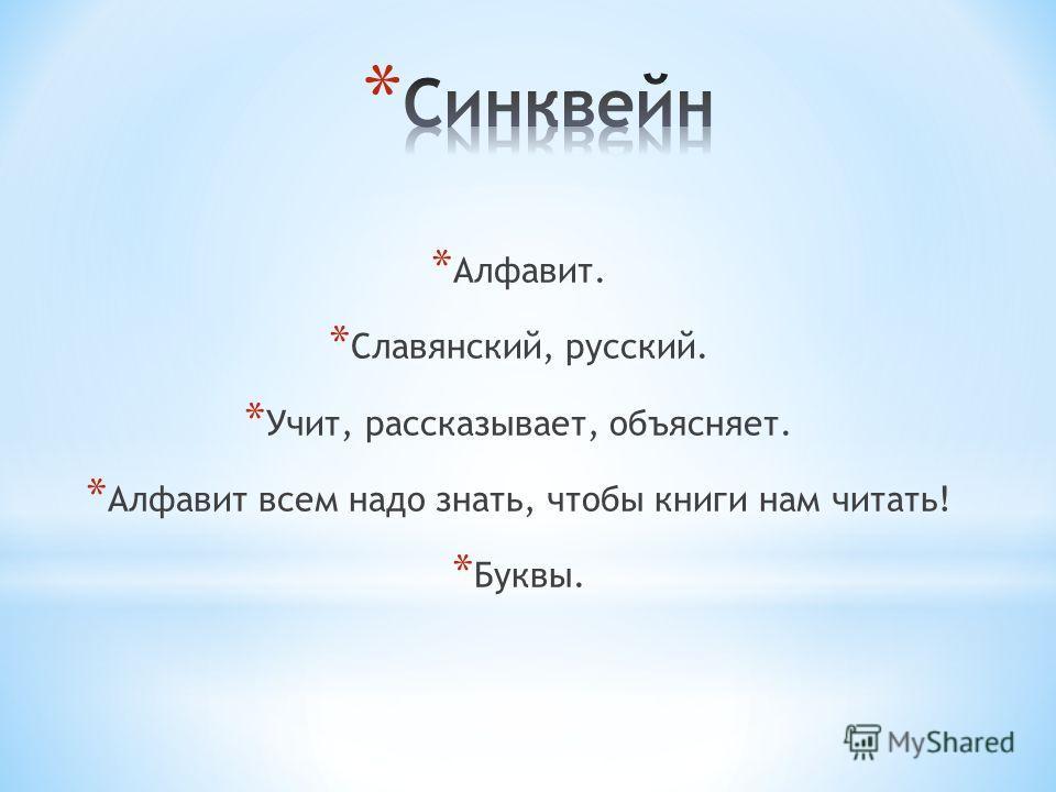* Алфавит. * Славянский, русский. * Учит, рассказывает, объясняет. * Алфавит всем надо знать, чтобы книги нам читать! * Буквы.